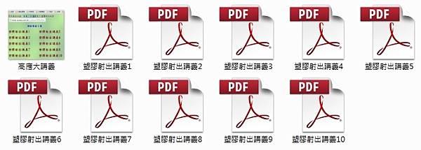 塑膠射出講義-高應大02.jpg