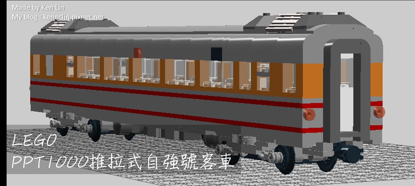 樂高製PPT1000型自強號客車