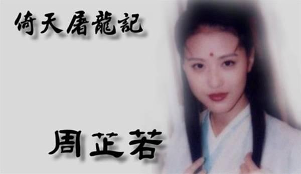 倚天屠龍記~周芷若.jpg