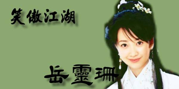笑傲江湖~岳靈珊.jpg
