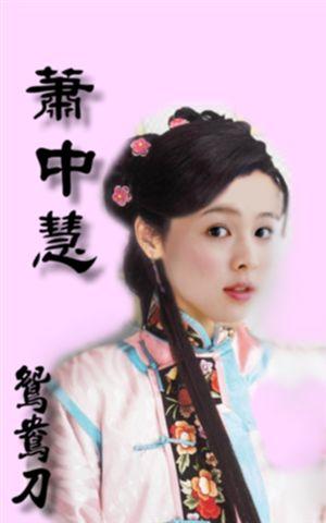 鴛鴦刀~蕭中慧.jpg