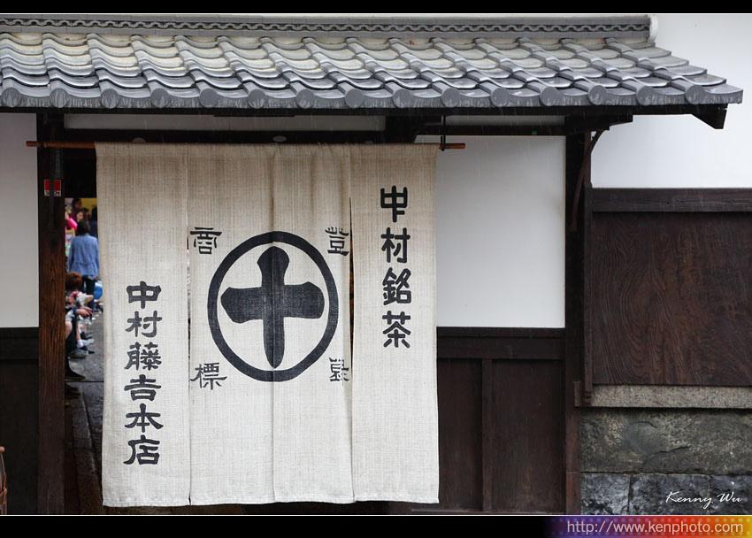 kyo-uji13.jpg