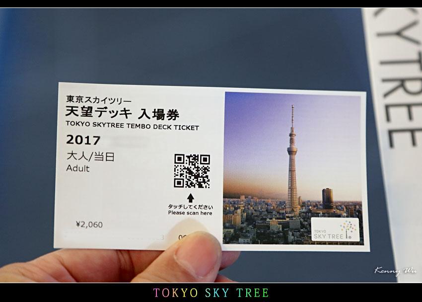 skytree02.jpg