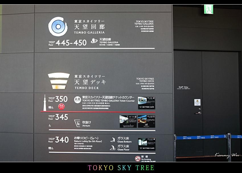 skytree04.jpg