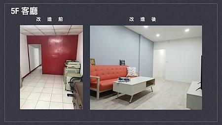 新型態房產簡介_對外版.008.jpg