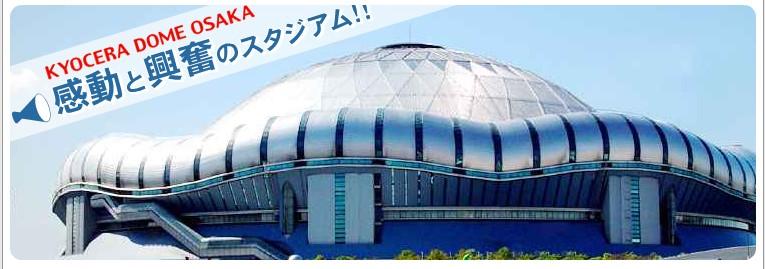 來源:http://www.kyoceradome-osaka.jp/