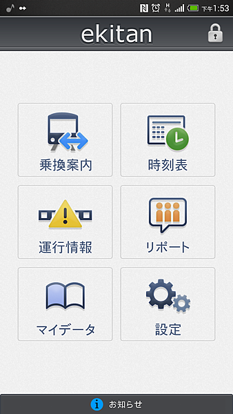 Screenshot_2014-03-06-13-53-52.png