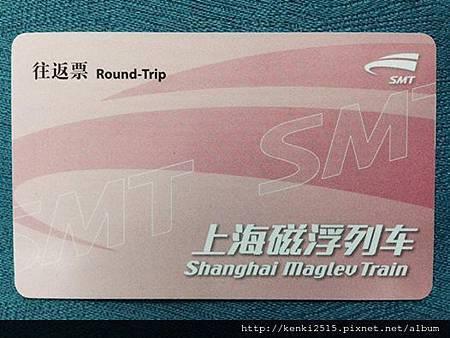 上海磁浮列車來回卡