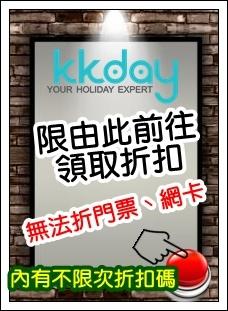 KKday讀者折扣專區