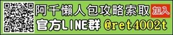 阿千看世界Line@