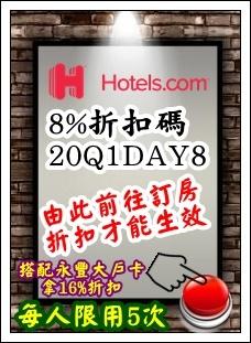 Hotels訂房折扣專區