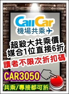 CallCar機場接送