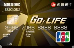 GO LIFE