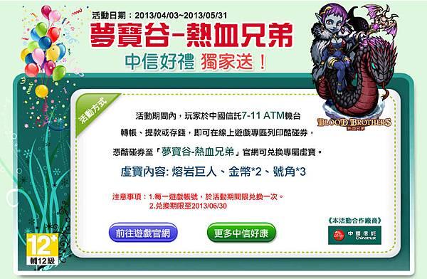 Chinatrust_ATM