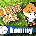 棒球邦_優質好邦手 - kenmy.jpg