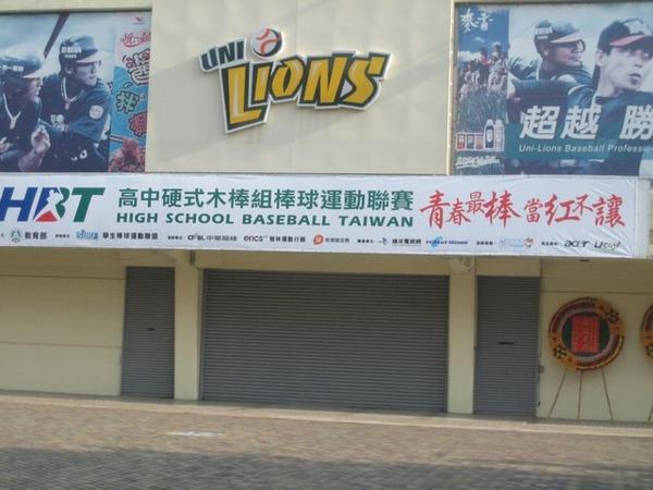 高中棒球聯賽