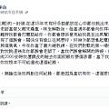 20130825張泰山給徐生明的話.JPG