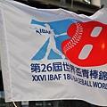 20130907台中洲際世界盃青棒賽美國對日本 007.jpg