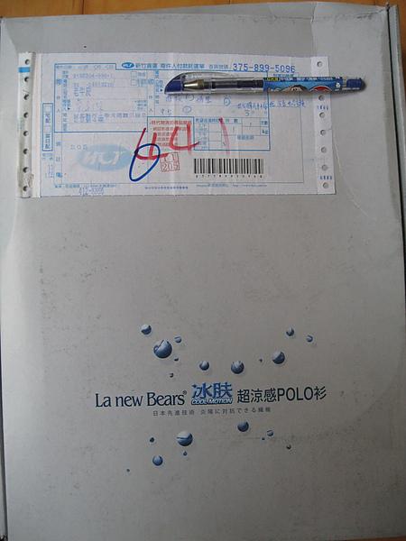 La New光觸媒冰肤衣服 001.jpg