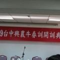 09年興農開訓典禮