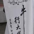 20090124外拍牛年行大運.jpg