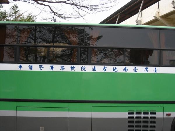 20090218台南球場&防賭小組 03.jpg