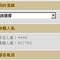 20090305單日人氣.JPG
