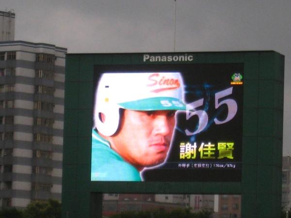 20090613新莊棒球場牛獅戰 084.jpg