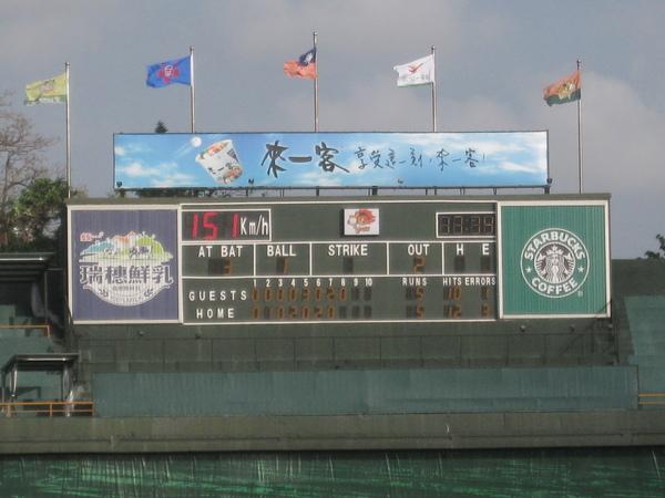 20090813台南球場興農vs統一二軍球賽 097.jpg