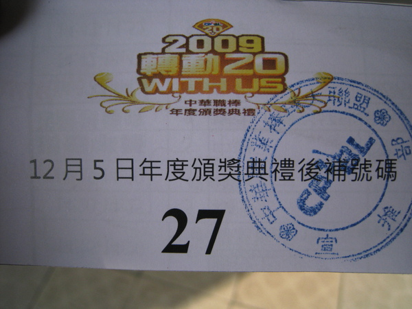 20091205中華職棒20年頒獎典禮 012.jpg