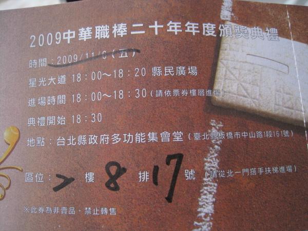 20091205中華職棒20年頒獎典禮 080.jpg