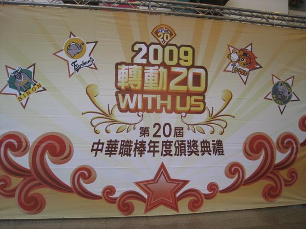 20091205中華職棒20年頒獎典禮 082.jpg