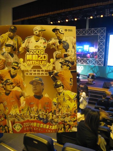 20091205中華職棒20年頒獎典禮 092.jpg