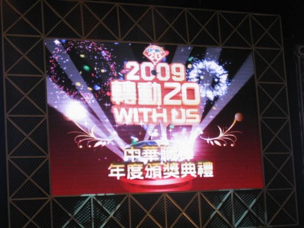 20091205中華職棒20年頒獎典禮 127.jpg
