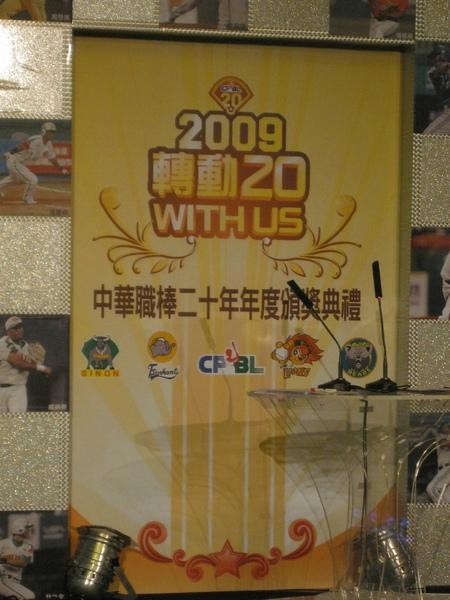 20091205中華職棒20年頒獎典禮 327.jpg