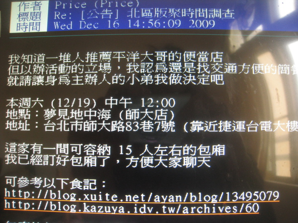 20091219龍版版聚 001.jpg