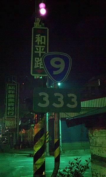 台九線路標