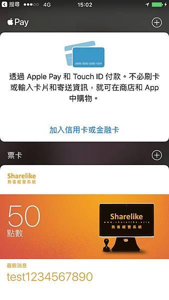 Apple pay (3).jpg