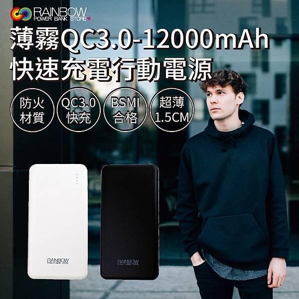 QC3.0薄霧快充行動電源