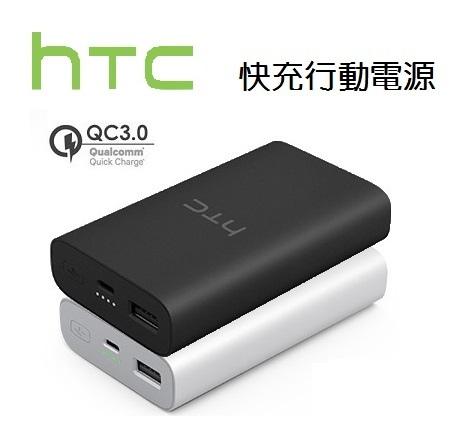 HTC QC 3.0快充行動電源.jpg