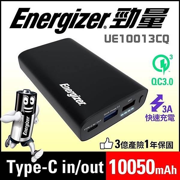 Energizer勁量-UE10013CQ 快充型QC3.0行動電源10050mAh.jpg