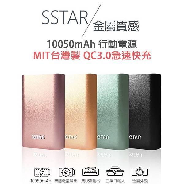 【SSTAR】QC3.0 金屬質感高效快充 10050mAh.jpg