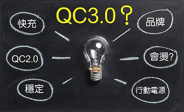 QC3.0快充行動電源.jpg