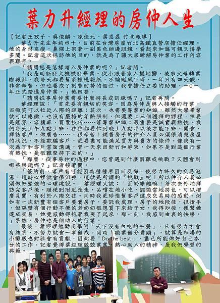 王孜予、吳俊麟、葉恩磊-葉力升經理的房仲人生.JPG