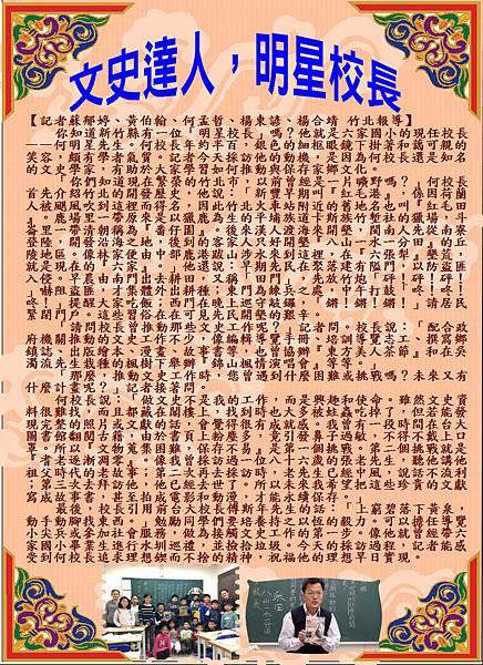 蘇郁婷、黃伯翰、何孟哲、楊東諺、楊合靖-文史達人,明星校長.JPG