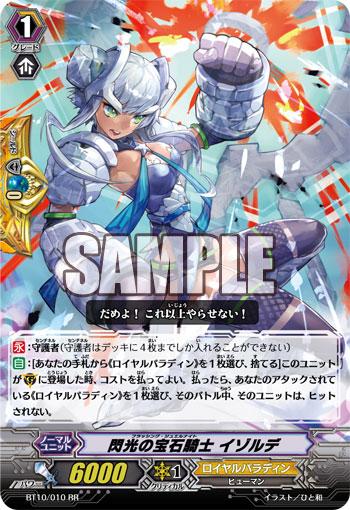 閃光之寶石騎士 伊佐露荻