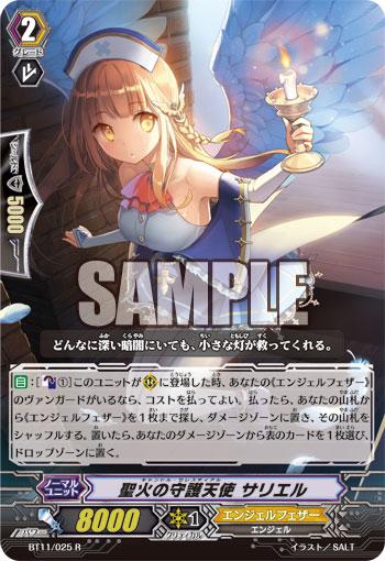 聖火之守護天使 沙利葉
