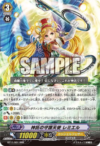神託之守護天使 雷米爾