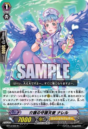 看護的守護天使 娜雷爾