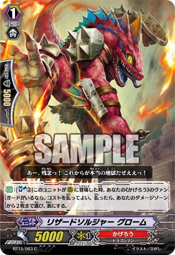 蜥蜴戰士 古洛姆